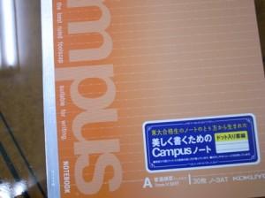 コクヨさんから頂きました大人気ノート