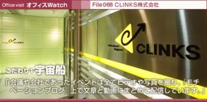 CLINKSのエントランス