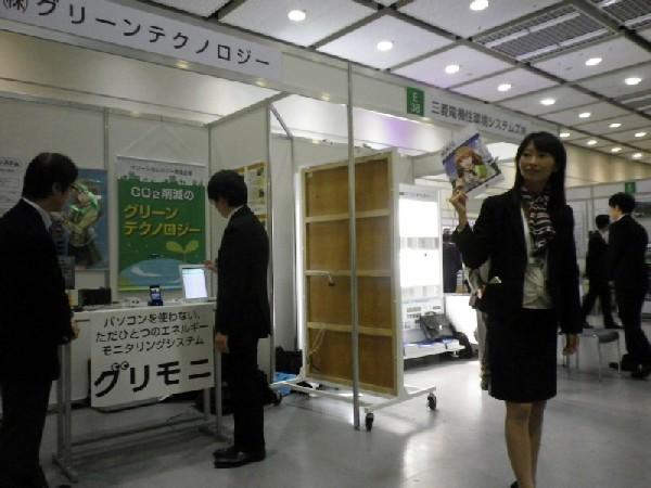 エコイノベーション広島はターゲット不明のイベント名に問題あり
