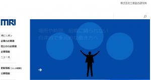 日本の頭脳三菱総研