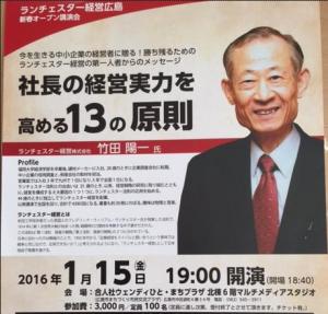 竹田先生2016-01-16 11.47.27